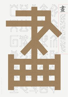 http://www.designtang.com/type.html  impressive chines poster by DESIGN TANG