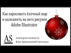 In this Tutorial I show you how to make three Christmas Balls in Adobe Illustrator. Create beautiful Christmas Cards and Backgrounds with this Christmas Ball. Illustrator Tutorials, Adobe Illustrator, Christmas Balls, Christmas Ornaments, Beautiful Christmas Cards, Holiday Decor, Create, Illustration, Youtube