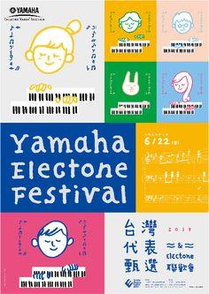 Yamaha 山葉 - 品墨設計   Pinmo Design Studio