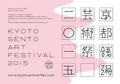 京都銭湯芸術祭2015   Kyoto Sento Art Festival 2015