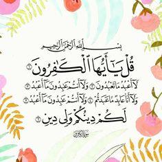 Surah Al Quran, Islam Quran, Doa Islam, Islam Muslim, Beautiful Quran Quotes, Islamic Decor, Noble Quran, Islamic Quotes Wallpaper, Ramadan Decorations