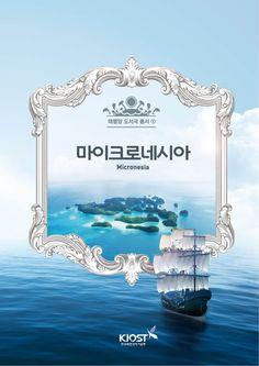 태평양도서국총서_마이크로네시아 시안1 cover design plan B