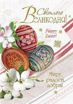 "Друковані листівки : Великдень : Сторінка 2 - ""Фаріон"" Ukrainian Art, Holidays And Events, Happy Easter, Congratulations, Carnival, Happy Birthday, Cards, Photography, Easter Eggs"
