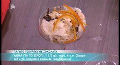 Παγωτό τσουρέκι με σοκολάτα, 11/04/2013