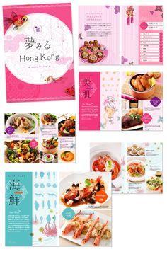 リトルホンコン(飲食店/名駅店メニュー表デザイン制作) Food Web Design, Pop Design, Menu Design, Layout Design, Print Design, Pamphlet Design, Leaflet Design, Japanese Graphic Design, Graphic Design Art
