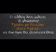 greek quotes discovered by βασω ξανθακη on We Heart It Greek Quotes, Crete, True Stories, Sarcasm, Find Image, We Heart It, Funny Quotes, Jokes, How To Get