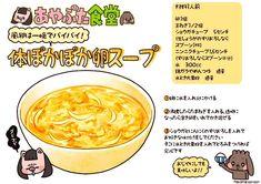 母ちゃん直伝 風邪が治るスープ  あやぶた食堂 「体ぽかぽか卵スープ」  おじやにしても美味しいよ!
