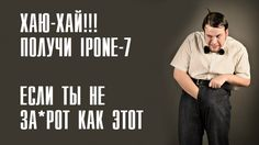 Ивангай дарит Iphone 7 Хаю-хай eeoneguy заработай себе Айфон  #приз   #ивангай   #деньги   #iphone7   #iphone7plus   #розыгрыш   #подарок   #акция   #крым   #видео   #трамп   #trump
