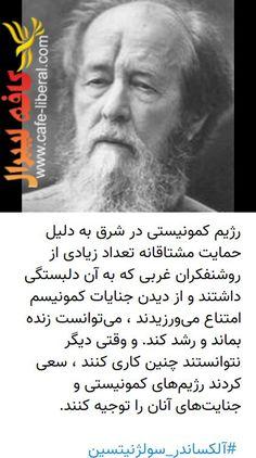 رژیم کمونیستی در شرق به دلیل حمایت مشتاقانه تعداد زیادی از روشنفکران غربی که به آن دلبستگی داشتند و از دیدن جنایات کمونیسم امتناع میورزیدند ، میتوانست زنده بماند و رشد کند. و وقتی دیگر نتوانستند چنین کاری کنند ، سعی کردند رژیمهای کمونیستی و جنایتهای آنان را توجیه کنند. #آلکساندر_سولژنیتسین The Shah Of Iran, Einstein, Art, Quotes, Art Background, Kunst, Performing Arts, Art Education Resources, Artworks
