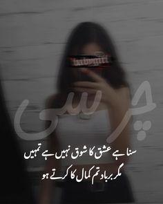 Inspirational Quotes In Urdu, Urdu Funny Quotes, Poetry Quotes In Urdu, Urdu Poetry Romantic, Love Poetry Urdu, Quotations, Nice Poetry, Rumi Poetry, Love Poetry Images