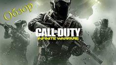 Обзор Call of Duty Infinite Warfare