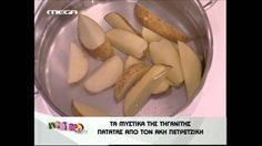 Τα μυστικα της τηγανιτης πατατας