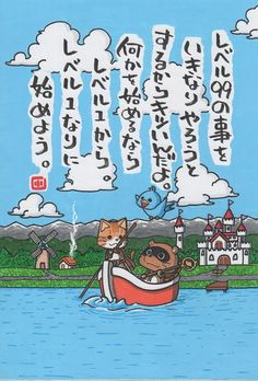 Favorite Words, My Favorite Things, Japanese Quotes, Caption Quotes, Magic Words, Sanrio, Cool Words, Language, Study