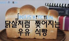 닭살처럼 찢어지는 우유 식빵 (풀먼식빵 9x4 inch)│ Super Soft Asian Milk Bread (Pullman 9x4 inch) : 네이버 블로그 Sugar Art, Sandwiches, Brunch, Food And Drink, Cooking, Desserts, Recipes, Breads, Healthy Eating