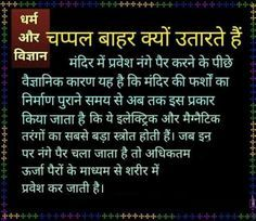 Interesting Science Facts, Interesting Facts In Hindi, Good Morning Friends Quotes, Morning Quotes Images, Good Thoughts Quotes, Good Life Quotes, Prayer Quotes, Spiritual Quotes, General Knowledge Facts