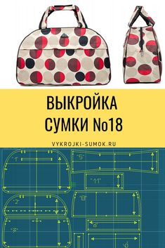 Pattern bag - Ludmila Chuychenko - In Summer You To Do