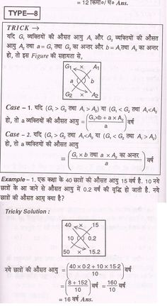 Gernal Knowledge, General Knowledge Facts, Algebra Equations, Maths Solutions, Education Information, Math Vocabulary, Math Questions, Math Formulas