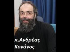 Πνευματικοί Λόγοι: π. Ανδρέας Κονάνος - ''Χριστέ μου πόσο με ξεκουράζ... Youtube, Youtubers, Youtube Movies