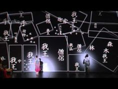 TeZukA  (geïnspireerd door Japanse mangakunstenaar en animator Osamu Tezuka) - Sidi Larbi Cherkaoui & Eastman