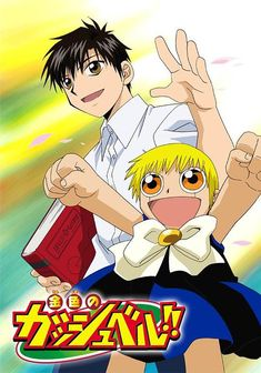 Zatch Bell, Bell Art, Manga, Good Old, Cute Wallpapers, Tatoos, Anime, Pokemon, Creative