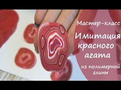 Видео мастер-класс: имитация красного агата из полимерной глины - Ярмарка Мастеров - ручная работа, handmade