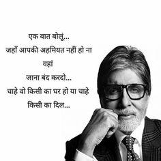 Dil aur dimaak me utaar lo Chankya Quotes Hindi, Desi Quotes, Marathi Quotes, Motivational Quotes In Hindi, Gujarati Quotes, True Quotes, Quotations, Inspirational Quotes, Quotes Images