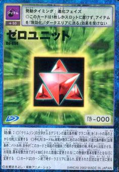 """Zero Unit - The Zero Unit is a mysterious symbol that is often identified with the mythological """"Keter"""" of the Sephirot. The symbol takes the shape of one large triangle formed from four smaller ones. Inverted Zero Units also appear on Guilmon and BlackGuilmon's snouts. The Zero Unit on Calumon's forehead shines whenever he releases the light of Digivolution."""