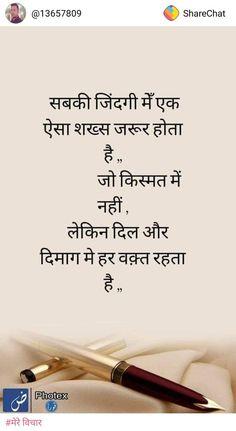 Ye kask dil ki dil m dabi rh gai jindgi m tumhari kmi rh gai💔💔. Love Good Morning Quotes, Love Pain Quotes, Good Thoughts Quotes, Good Life Quotes, Deep Thoughts, Alone, Friendship Quotes In Hindi, Remember Quotes, My Diary Quotes
