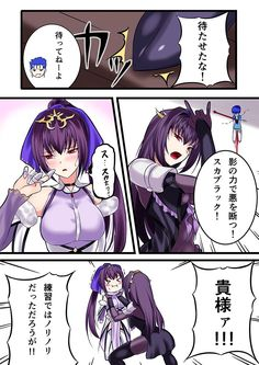 Comics 2 - Fate Hollow Ataraxia Comic A La Carte Thicc Anime, Kawaii Anime, Scathach Fate, Type Moon Anime, Shirou Emiya, Miyamoto Musashi, Fate Servants, Fate Anime Series, Fate Zero