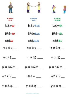 Picture Learn Greek, English Grammar Worksheets, Greek Alphabet, Greek Language, School Levels, Language Activities, School Lessons, Home Schooling, Worksheets For Kids