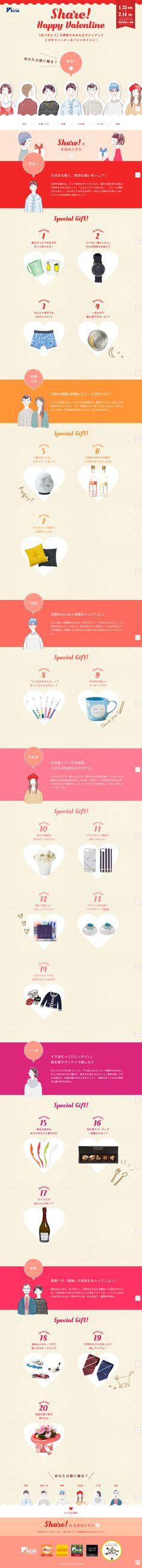 Share! Happy Valentine【和菓子・洋菓子・スイーツ関連】のLPデザイン。WEBデザイナーさん必見!ランディングページのデザイン参考に(かわいい系)