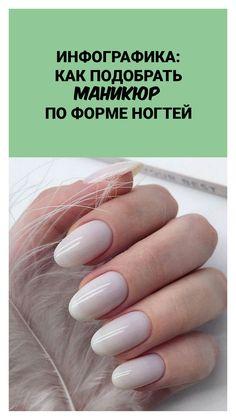 Рассказываем, как подобрать нейл-дизайн именно для ваших ногтей. Nail Games, Manicure, Nails, Nail Designs, Blog, Beauty, Nail Bar, Finger Nails, Nail Desighns