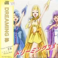 Future Girlfriend 音楽 & ミカヅキBIGWAVE -_- Dreaming 夢 by ミカヅキBIGWAVE on SoundCloud