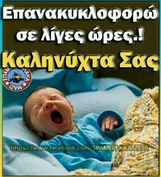 Good Night Love Images, Good Night Quotes, Funny Greek Quotes, Funny Memes, Jokes, Baby Quotes, True Words, Funny Photos, Life Is Good