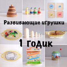4 Kids, Kids Toys, Children, Kids Schedule, Baby Play, Games For Kids, Pregnancy, Diy, Food