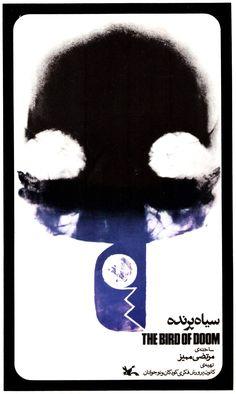 Siah Parandeh (The Bird of Doom, Morteza Momayez)