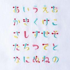 annas/アンナスさんはInstagramを利用しています:「15日発売の『annasのもじの刺繍』(光文社)より 今回の本で作りたかった図案のひとつ、ひらがな。(まち針フォント) 刺繍本にはアルファベット図案が多いので、ひらがなもあったらいいなと思っていました。 通園にもつかえますが、シックな色で刺繍すれば大人も使えると思います🍀 ・…」