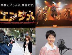専門学校 東京アナウンス学院|日本留学ラボ 外国人学生のための日本留学総合進学情報ウェブサイト