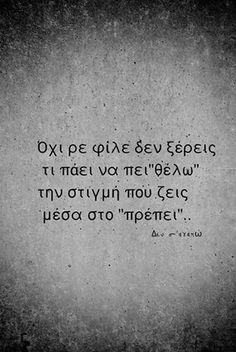 Great Words, Wise Words, Fighter Quotes, Reality Of Life, Life Thoughts, Meaning Of Life, Greek Quotes, Love You, My Love