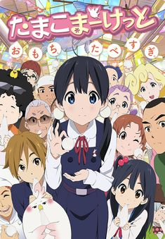 A new anime by the makers of K-On, called Tamako Market