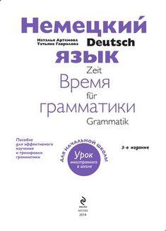 Немецкий язык: время грамматики. Пособие для эффективного изучения и тренировки грамматики...