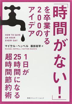 Amazon.co.jp: 「時間がない! 」を卒業する200のアイデア 1日が25時間になる超時間節約術: マイケル・ヘッペル, 服部 真琴: 本