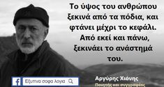 Greek Quotes, Wise Quotes, Inspirational Quotes, Life Is Beautiful, Philosophy, Literature, Poetry, Mindfulness, Sayings