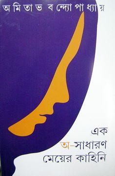 http://banglaboi.in