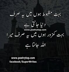 Urdu Quotes Islamic, Islamic Phrases, Islamic Messages, Islamic Inspirational Quotes, Quran Quotes, Love Quotes Poetry, Love Poetry Urdu, Heart Quotes, True Quotes