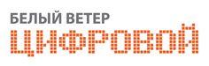 Логотип Белый Ветер Цифровой