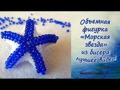 Объемная фигурка «Морская звезда» из бисера: лучшее видео! - YouTube