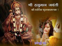 चरण शरण में ए के धरु तिहरा ध्यान संकट से रक्षा करो हे महा वीर हनुमान जय सिया राम हैप्पी हनुमान जयंती !! #HappyHanumanjayanti #Hanuman #HanumanJayanti