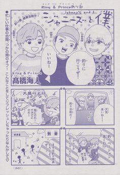 高橋 かい と 漫画