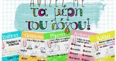 αφίσες με τα μέρη του λόγου.pdf